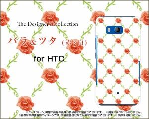 HTC U11 HTV33 601HT 10 HTV32 J butterfly HTV31 ハード スマホ カバー ケースバラ&ツタ(赤x白) 薔薇(ばら ローズ) 可愛い