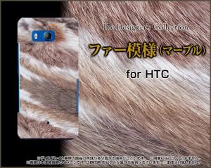 HTC U11 HTV33 601HT 10 HTV32 J butterfly HTV31 ハード スマホ カバー ケースファー模様(マーブル) ファー マーブル シック