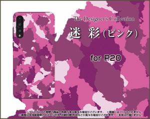 HUAWEI P20 Pro HW-01K P20 lite HWV32 ファーウェイ ハード スマホ カバー ケース 迷彩 (ピンク) /送料無料