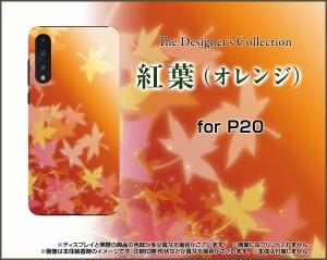 HUAWEI P20 Pro HW-01K P20 lite HWV32 ファーウェイ ハード スマホ カバー ケース 紅葉(オレンジ) もみじ 和柄 綺麗(きれい)