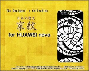 HUAWEI nova lite 2 704HW nova 2 HWV31 ファーウェイ ハード スマホ カバー ケース 家紋 黒田官兵衛 Type002 /送料無料