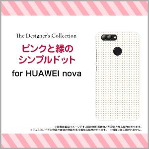 HUAWEI nova lite 2 704HW nova 2 HWV31 ファーウェイ ハード スマホ カバー ケース ピンクと緑のシンプルドット/送料無料