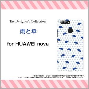HUAWEI nova lite 2 704HW nova 2 HWV31 ファーウェイ ハード スマホ カバー ケース 雨と傘/送料無料