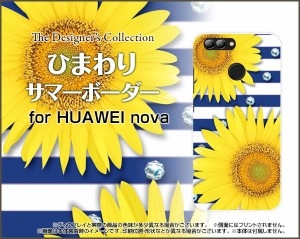 HUAWEI nova lite 2 704HW nova 2 HWV31 ファーウェイ ハード スマホ カバー ケース ひまわりサマーボーダー /送料無料