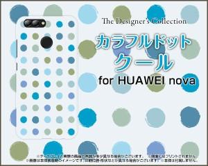HUAWEI nova 2 HWV31 ファーウェイ ハード スマホ カバー ケース カラフルドット クール /送料無料
