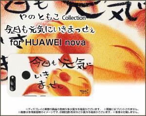 HUAWEI nova lite 2 704HW nova 2 HWV31 ファーウェイ ハード スマホ カバー ケース 今日も元気にいきまっせぇ やの ともこ /送料無料