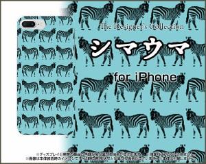 3Dガラスフィルム付 カラー:白 iPhone 8 Plus 7 Plus ハード スマホ ケース シマウマ(ブルー×ブラック) ゼブラ アニマル 動物