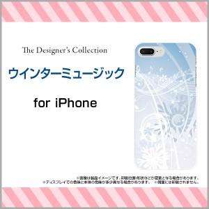 液晶全面保護 3Dガラスフィルム付 カラー:白 iPhone 8 Plus 7 Plus ハード スマホ カバー ケース ウインターミュージック/送料無料