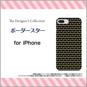液晶保護 ガラスフィルム付 iPhone 8 Plus 7 Plus 6s Plus 6 Plus ハード スマホ カバー ケース ボーダースター/送料無料