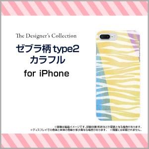 液晶全面保護 3Dガラスフィルム付 カラー:白 iPhone 8 Plus 7 Plus ハード スマホ カバー ケース ゼブラ柄type2カラフル/送料無料