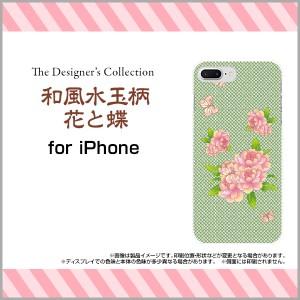 液晶保護 ガラスフィルム付 iPhone 8 Plus 7 Plus 6s Plus 6 Plus ハード スマホ カバー ケース 和風水玉柄花と蝶/送料無料