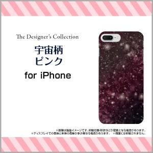 液晶全面保護 3Dガラスフィルム付 カラー:黒 iPhone 8 Plus 7 Plus ハード スマホ カバー ケース 宇宙柄ピンク/送料無料