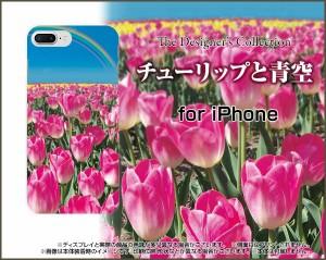 3Dガラスフィルム付 カラー:黒 iPhone 8 Plus 7 Plus ハード スマホ ケース チューリップと青空 可愛い(かわいい) 花 ピンク