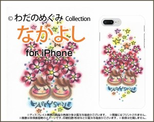 液晶保護 ガラスフィルム付 iPhone 8 Plus 7 Plus 6s Plus 6 Plus ハード スマホ ケース なかよし わだの めぐみ デザインイラスト 墨