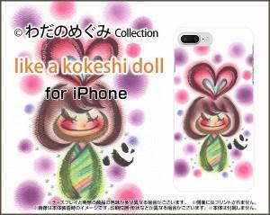 液晶保護 ガラスフィルム付 iPhone 8 Plus 7 Plus 6s Plus 6 Plus ハード スマホ ケース like a kokeshi doll わだの めぐみ デザイン