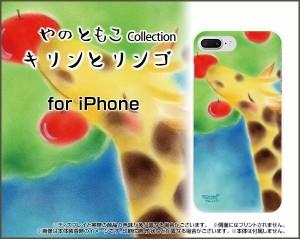 液晶保護 ガラスフィルム付 iPhone 8 Plus 7 Plus 6s Plus 6 Plus ハード スマホ カバー ケース キリンとリンゴ やの ともこ /送料無料