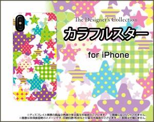 液晶全面保護 3Dガラスフィルム付 カラー:黒 iPhone X 8 7 ハード スマホ カバー ケースカラフルスター ポップ ドット チェック 星 白