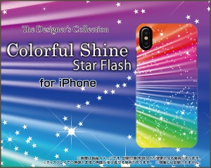 iPhone X 8/8Plus 7/7Plus SE 6/6s 6Plus/6sPlus ハード スマホ カバー ケース Colorful Shine Star Flash /送料無料