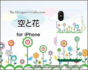 液晶全面保護 3Dガラスフィルム付 カラー:黒 iPhone X 8 7 ハード スマホ カバー ケース 空と花 /送料無料