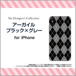 液晶全面保護 3Dガラスフィルム付 カラー:黒 iPhone X 8 7 ハード スマホ カバー ケース アーガイルブラック×グレー/送料無料