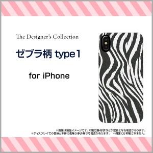 液晶全面保護 3Dガラスフィルム付 カラー:白 iPhone X 8 7 ハード スマホ カバー ケース ゼブラ柄type1/送料無料
