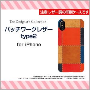 液晶保護 ガラスフィルム付 iPhone X 8 7 6s 6 ハード スマホ カバー ケース パッチワークレザーtype2/送料無料