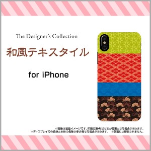 iPhone X 8/8Plus 7/7Plus SE 6/6s 6Plus/6sPlus ハード スマホ カバー ケース 和風テキスタイル/送料無料