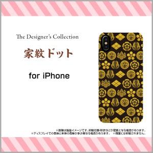 液晶全面保護 3Dガラスフィルム付 カラー:白 iPhone X 8 7 ハード スマホ カバー ケース 家紋ドット/送料無料