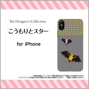 iPhone X 8/8Plus 7/7Plus SE 6/6s 6Plus/6sPlus ハード スマホ カバー ケース こうもりとスター/送料無料