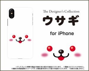 iPhone X 8/8Plus 7/7Plus SE 6/6s 6Plus/6sPlus ハード スマホ カバー ケース ウサギ /送料無料