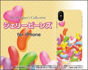 液晶保護 ガラスフィルム付 iPhone X 8 7 6s 6 ハード スマホ ケースジェリービーンズ カラフル 可愛い(かわいい) ポップ