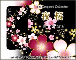 液晶全面保護 3Dガラスフィルム付 カラー:白 iPhone X 8 7 ハード スマホ カバー ケース 夜桜 /送料無料
