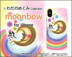 液晶保護 ガラスフィルム付 iPhone X 8 7 6s 6 ハード スマホ ケース moonbow わだの めぐみ デザイン イラスト 墨/送料無料