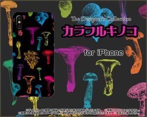 3Dガラスフィルム付 カラー:黒 iPhone XS Max 8 Plus 7 Plus ハード スマホ カバー ケース カラフルキノコ(ブラック) /送料無料