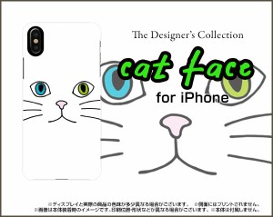 液晶全面保護 3Dガラスフィルム付 カラー:黒 iPhone XS Max 8 Plus 7 Plus ハード スマホ カバー ケース キャットフェイス(ホワイト)