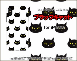 液晶保護 ガラスフィルム付 iPhone XS Max 8 Plus 7 Plus 6s Plus 6 Plus ハード スマホ カバー ケース ブラックキャット /送料無料