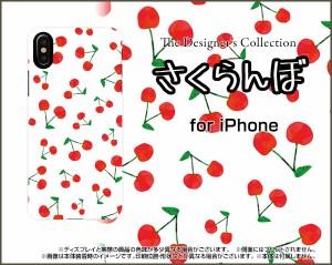 ガラスフィルム付 iPhone XS Max 8 Plus 7 Plus 6s Plus 6 Plus ハード スマホ カバー ケースさくらんぼ チェリー サクランボ 赤 果物