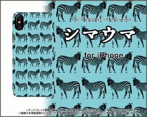 ガラスフィルム付 iPhone XS Max 8 Plus 7 Plus 6s Plus ハード スマホ ケース シマウマ(ブルー×ブラック) ゼブラ アニマル 動物