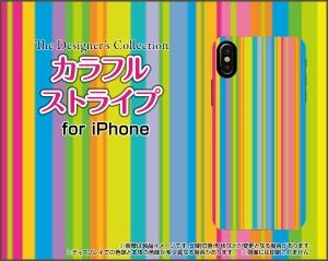 3Dガラスフィルム付 カラー:黒 iPhone XS X 8 7 ハード スマホ ケースカラフルストライプ type001 可愛い(かわいい) ポップ