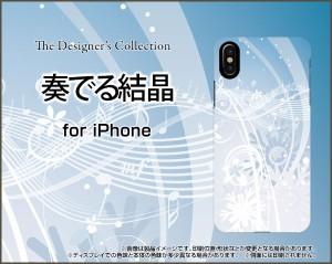 液晶保護 ガラスフィルム付 iPhone XS Max 8 Plus 7 Plus 6s Plus 6 Plus ハード スマホ カバー ケース 奏でる結晶 /送料無料