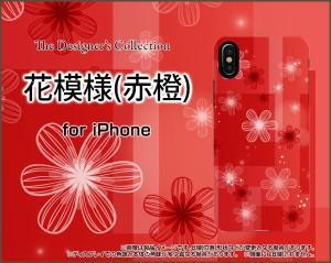 3Dガラスフィルム付 カラー:黒 iPhone XS Max 8 Plus ハード スマホ ケース花模様(赤橙) はな ハナ 赤(あか) 橙(だいだい)朱色