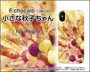 3Dガラスフィルム付 カラー:黒 iPhone XS Max 8 Plus 7 Plus ハード スマホ カバー ケース 小さな秋子ちゃん F:chocalo /送料無料