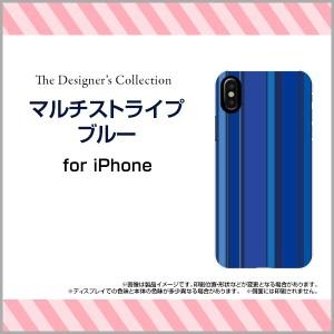 iPhone XS/XS Max XR X 8/8Plus 7/7Plus SE 6/6s ハード スマホ カバー ケース マルチストライプブルー/送料無料