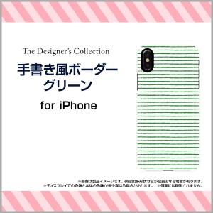 ガラスフィルム付 iPhone XS Max 8 Plus 7 Plus 6s Plus 6 Plus ハード スマホ カバー ケース 手書き風ボーダーグリーン/送料無料