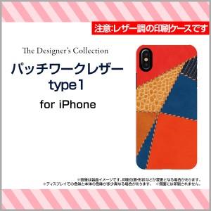 ガラスフィルム付 iPhone XS Max 8 Plus 7 Plus 6s Plus 6 Plus ハード スマホ カバー ケース パッチワークレザーtype1/送料無料