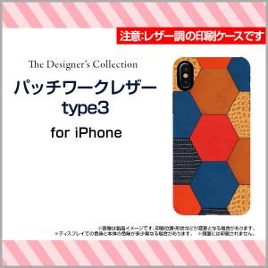 液晶保護 ガラスフィルム付 iPhone XS XR X 8 7 6s 6 ハード スマホ カバー ケース パッチワークレザーtype3/送料無料