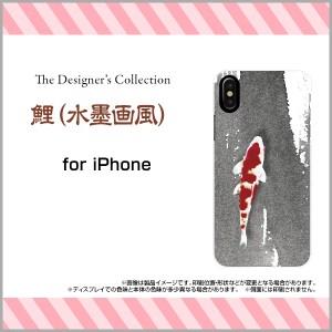 液晶保護 ガラスフィルム付 iPhone XS XR X 8 7 6s 6 ハード スマホ カバー ケース 鯉(水墨画風)/送料無料