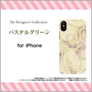 液晶全面保護 3Dガラスフィルム付 カラー:白 iPhone XS XR X 8 7 ハード スマホ カバー ケース パステルグリーン/送料無料