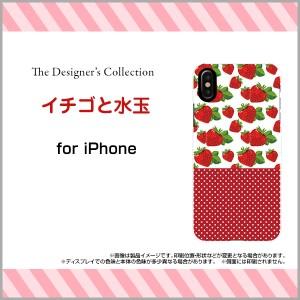 液晶保護 ガラスフィルム付 iPhone XS XR X 8 7 6s 6 ハード スマホ カバー ケース イチゴと水玉/送料無料