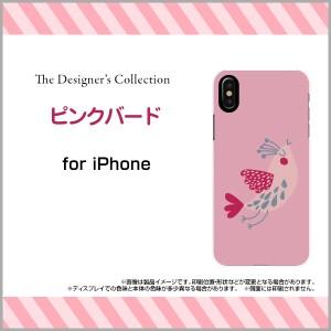 液晶全面保護 3Dガラスフィルム付 カラー:黒 iPhone XS Max 8 Plus 7 Plus ハード スマホ カバー ケース ピンクバード/送料無料